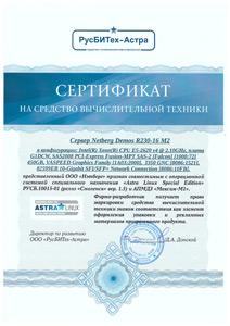 сертификат-астра-линукс-212х300